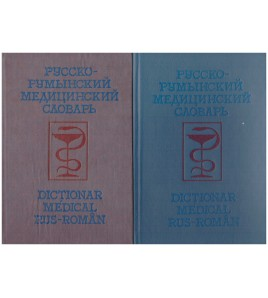 Dictionar medical rus-roman...