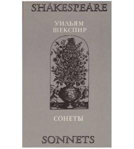 Sonnets - ed. bilingva
