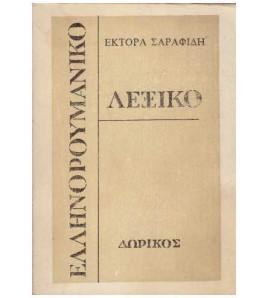 Dictionar grec-roman