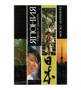 Japonia - imagini si traditii