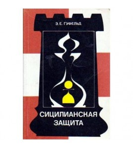 СИЦИЛИАНСКАЯ ЗАЩИТА -...